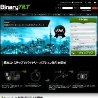 BinaryTilt(バイナリーティルト)公式サイト